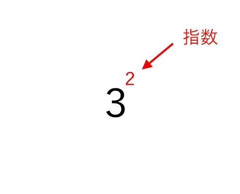指数の計算方法!