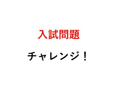 入試問題 〜数〜