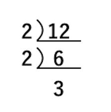 簡単にできる素因数分解!