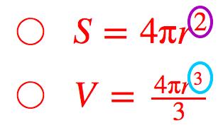 球の表面積と体積の見分け方