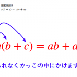 かっこがある式の計算!
