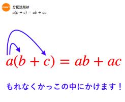 分配法則2