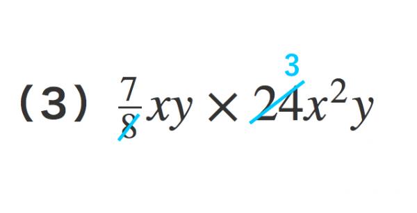 単項式の乗法
