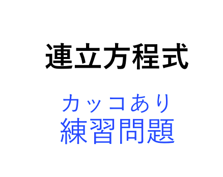 連立方程式(カッコ)ありバージョン!