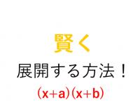 式の展開方法 ~たしてかけて~ (x+a)(x+b)