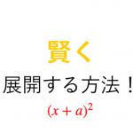 式の展開方法 ~前2乗全後ろ2乗~ (x+a)2