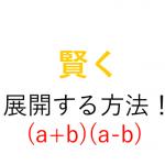 式の展開方法 ~2乗してひく~ (a+b)(a-b)