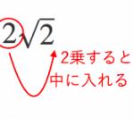 平方根の計算 ~√の中と外を自由に行き来する方法①~