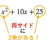 因数分解 ~何かの2乗を探す~ の続き