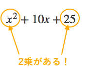 因数分解,因数,2乗