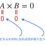 二次方程式 ~因数分解を利用する~