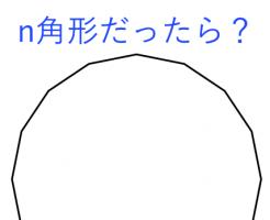n角形,内角の和