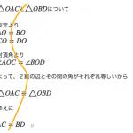 三角形の合同を証明する! ~ポイントを押さえる~