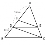 相似の問題11 ~テスト・受験対策~