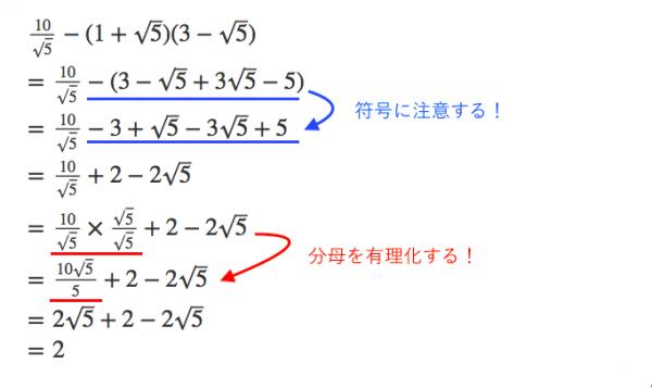 平方根,計算,有理化