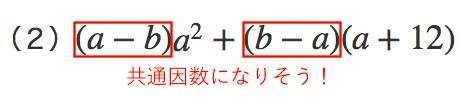因数分解,難しい