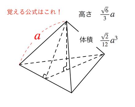 正四面体,高さ,面積,公式